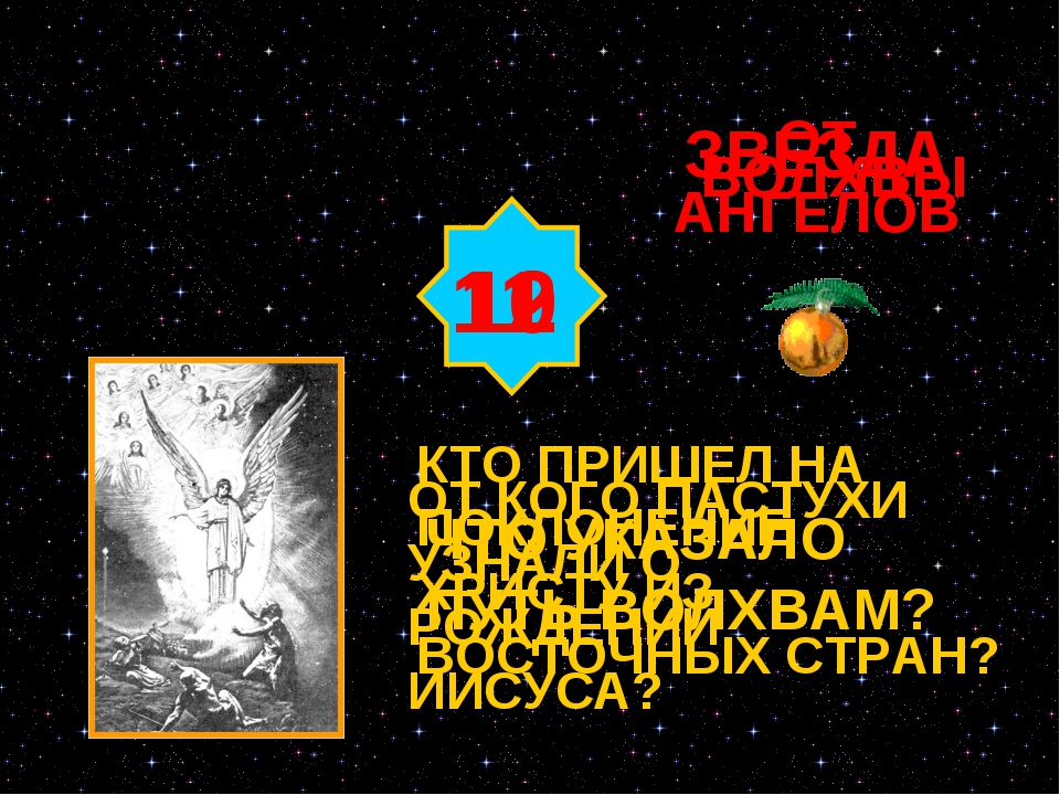 10 11 12 ОТ КОГО ПАСТУХИ УЗНАЛИ О РОЖДЕНИИ ИИСУСА? ЧТО УКАЗАЛО ПУТЬ ВОЛХВАМ?...