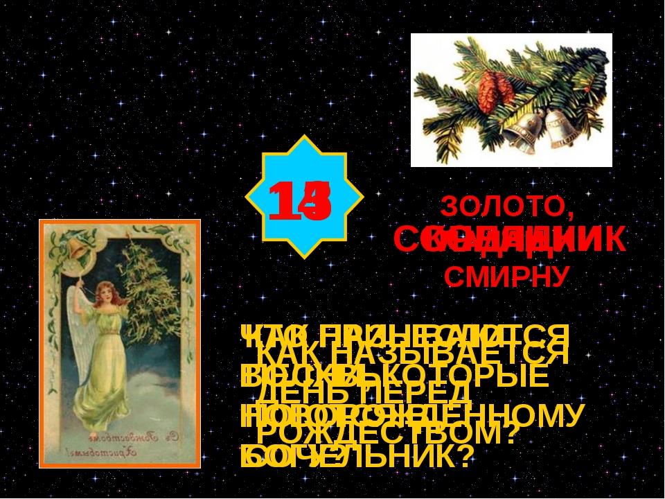 13 14 15 ЧТО ПРИНЕСЛИ ВОЛХВЫ НОВОРОЖДЕННОМУ БОГУ? КАК НАЗЫВАЕТСЯ ДЕНЬ ПЕРЕД Р...