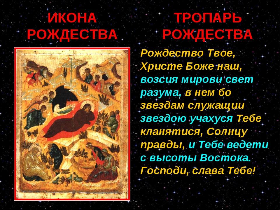 ИКОНА РОЖДЕСТВА Рождество Твое, Христе Боже наш, возсия мирови свет разума, в...