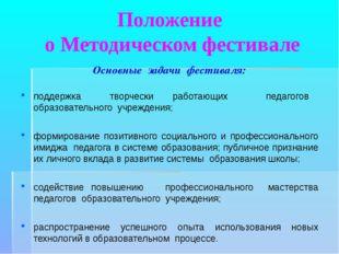 Положение о Методическом фестивале Основные задачи фестиваля: поддержка творч