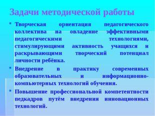 Задачи методической работы Творческая ориентация педагогического коллектива н