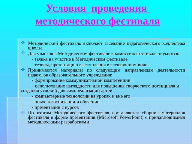 Условия проведения методического фестиваля Методический фестиваль включает за...