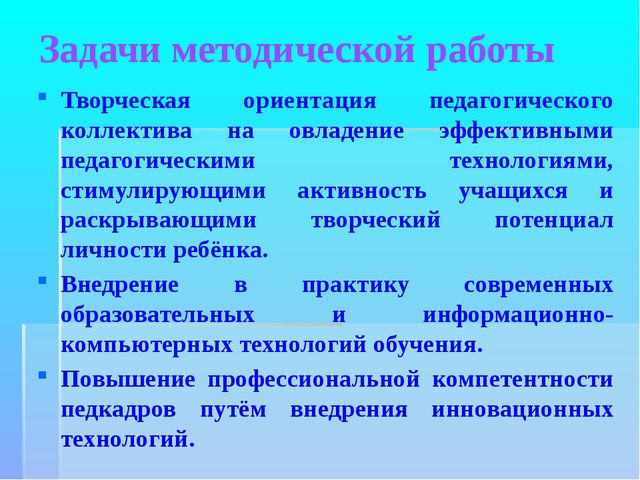 Задачи методической работы Творческая ориентация педагогического коллектива н...