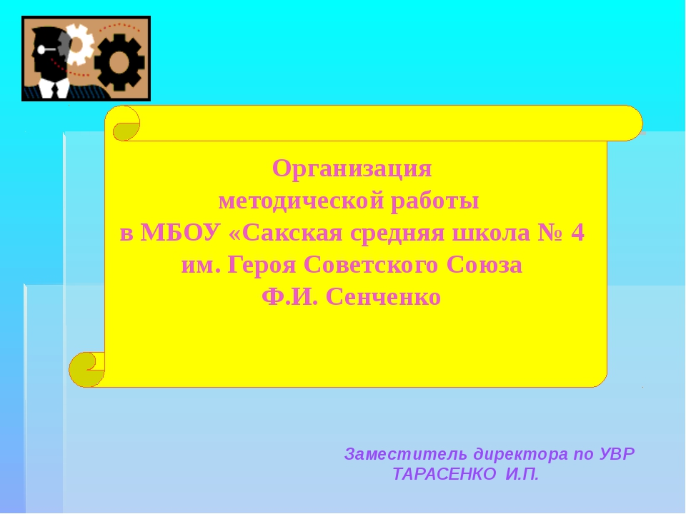 Организация методической работы в МБОУ «Сакская средняя школа № 4 им. Героя...