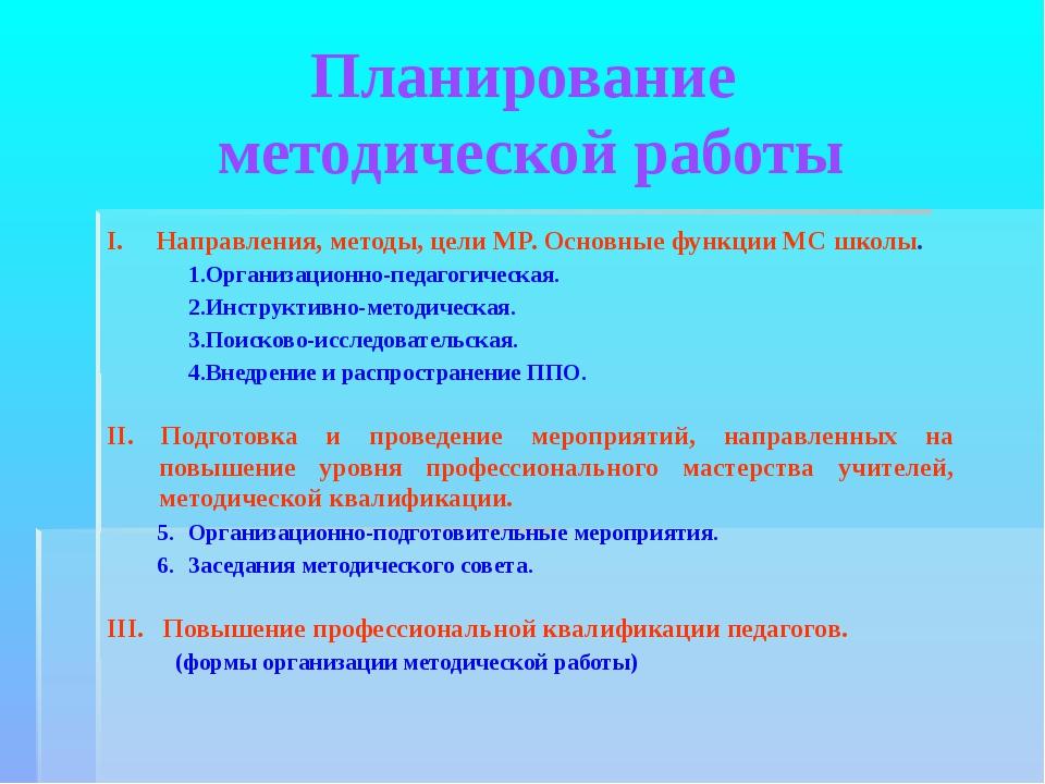 Планирование методической работы I. Направления, методы, цели МР. Основные фу...