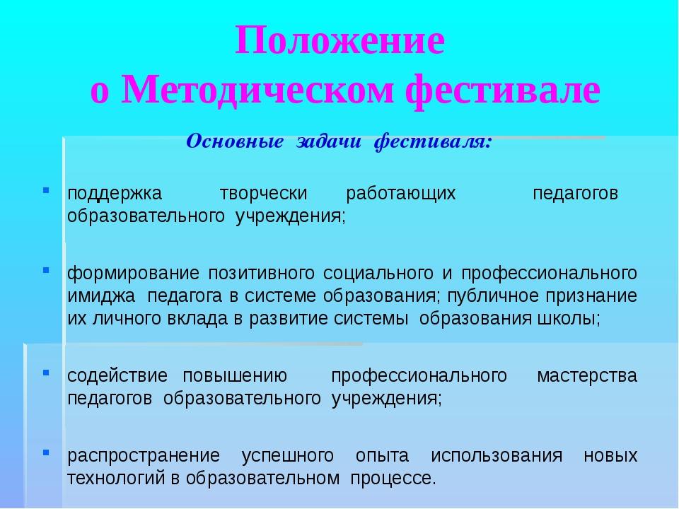 Положение о Методическом фестивале Основные задачи фестиваля: поддержка творч...