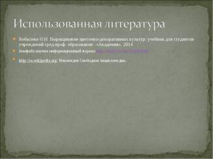 Бобылева О.Н. Выращивание цветочно-декоративных культур: учебник для студенто