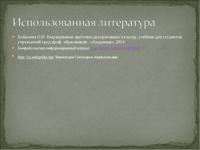 Бобылева О.Н. Выращивание цветочно-декоративных культур: учебник для студенто...