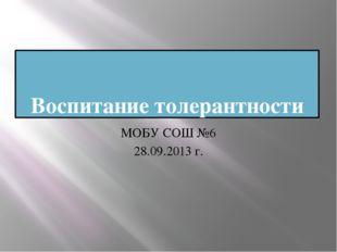 Воспитание толерантности МОБУ СОШ №6 28.09.2013 г.