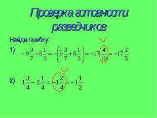 Проверка готовности разведчиков Найди ошибку: 1) 2)