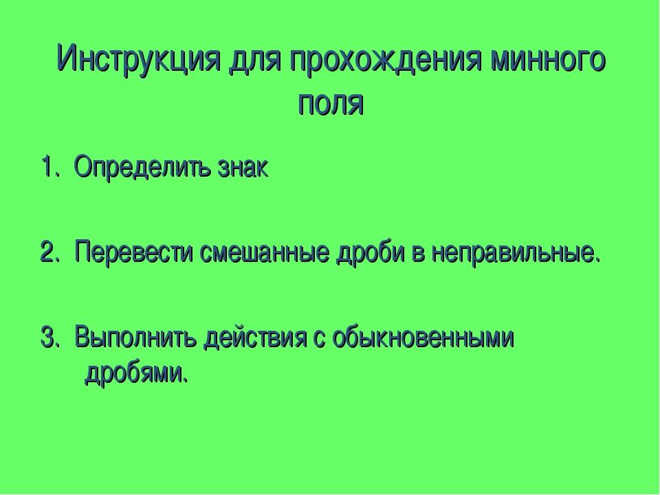 Инструкция для прохождения минного поля 1. Определить знак 2. Перевести смеша...