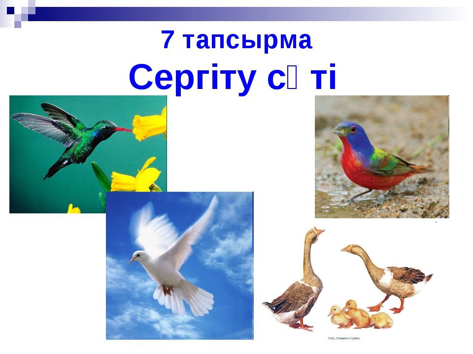 7 тапсырма Сергіту сәті