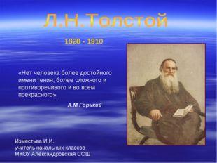 1828 - 1910 «Нет человека более достойного имени гения, более сложного и прот