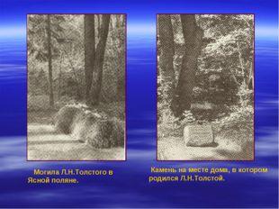 Могила Л.Н.Толстого в Ясной поляне. Камень на месте дома, в котором родился