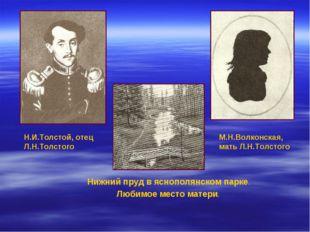 Н.И.Толстой, отец Л.Н.Толстого М.Н.Волконская, мать Л.Н.Толстого Любимое мест