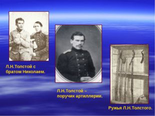 Л.Н.Толстой с братом Николаем. Ружья Л.Н.Толстого. Л.Н.Толстой – поручик арти