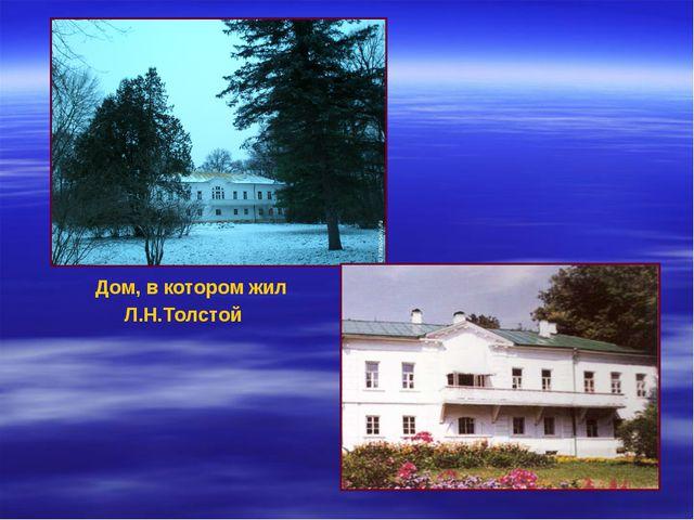 Дом, в котором жил Л.Н.Толстой