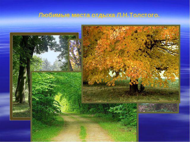 Любимые места отдыха Л.Н.Толстого.