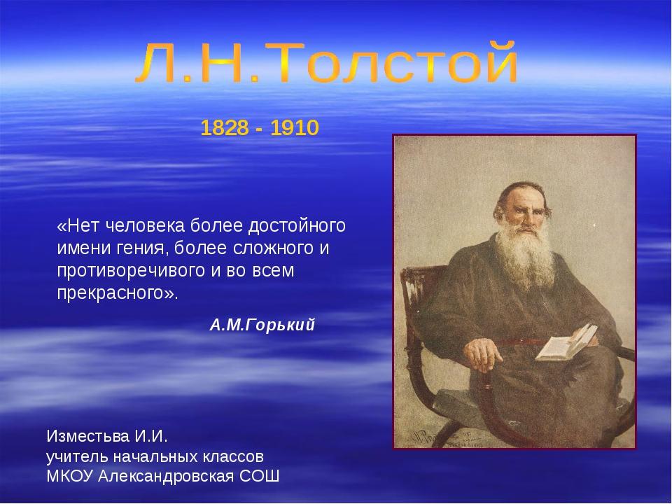 1828 - 1910 «Нет человека более достойного имени гения, более сложного и прот...