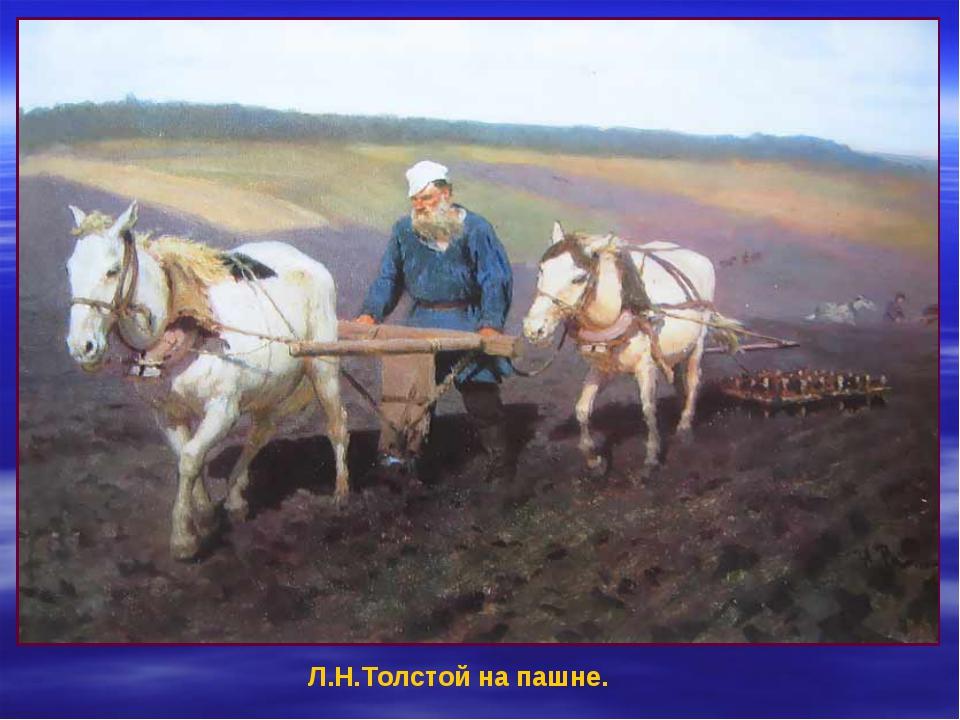 Л.Н.Толстой на пашне.