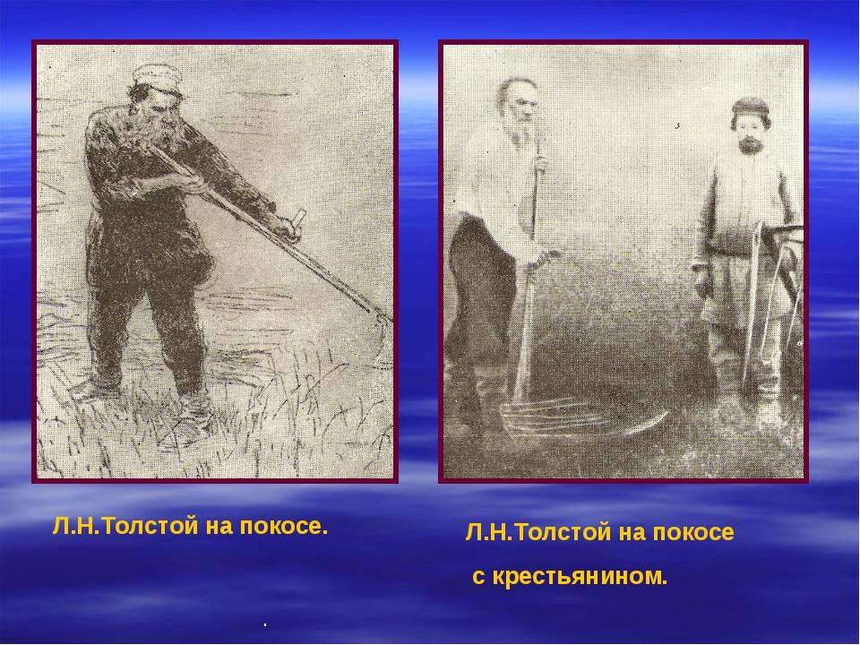 . Л.Н.Толстой на покосе. Л.Н.Толстой на покосе с крестьянином.