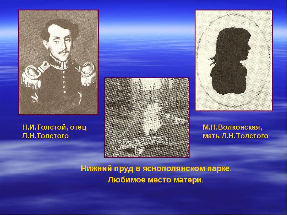 Н.И.Толстой, отец Л.Н.Толстого М.Н.Волконская, мать Л.Н.Толстого Любимое мест...