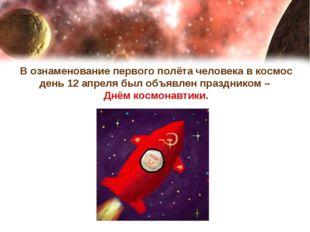 В ознаменование первого полёта человека в космос день 12 апреля был объявлен