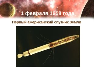 1 февраля 1958 года Первый американский спутник Земли