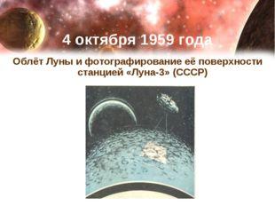 4 октября 1959 года Облёт Луны и фотографирование её поверхности станцией «Лу