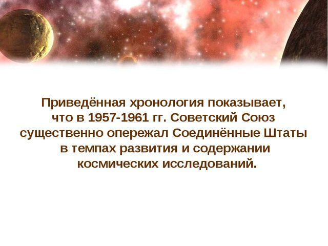 Приведённая хронология показывает, что в 1957-1961 гг. Советский Союз существ...