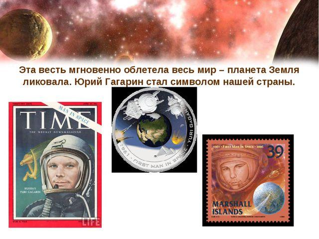Эта весть мгновенно облетела весь мир – планета Земля ликовала. Юрий Гагарин...