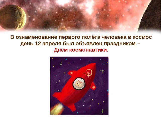 В ознаменование первого полёта человека в космос день 12 апреля был объявлен...