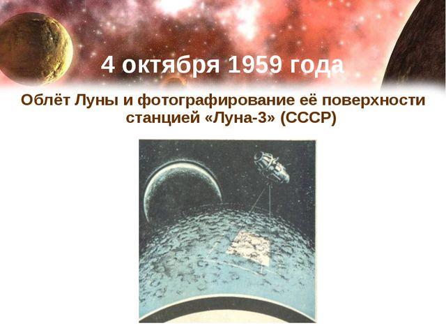 4 октября 1959 года Облёт Луны и фотографирование её поверхности станцией «Лу...