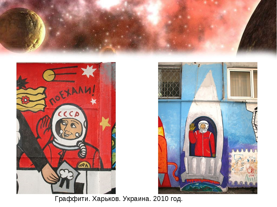 Граффити. Харьков. Украина. 2010 год.