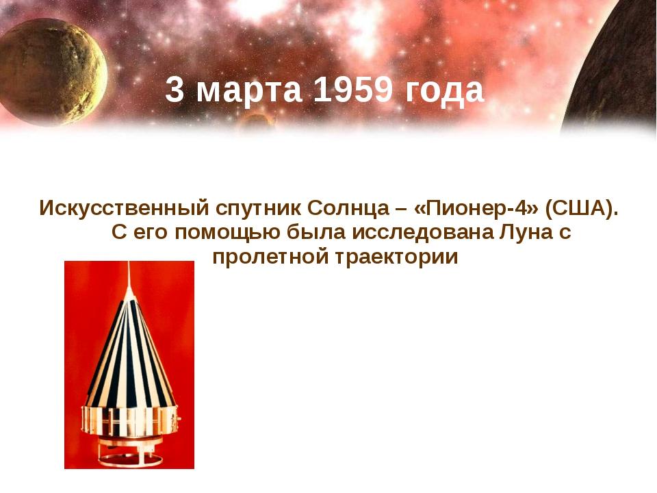 3 марта 1959 года Искусственный спутник Солнца – «Пионер-4» (США). С его помо...