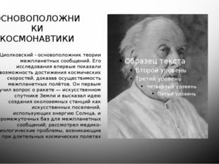 ОСНОВОПОЛОЖНИКИ КОСМОНАВТИКИ Циолковский - основоположник теории межпланетных