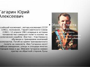 Гагарин Юрий Алексеевич Российский космонавт, летчик-космонавт СССР (1961), п