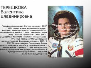 ТЕРЕШКОВА Валентина Владимировна Российский космонавт. Летчик космонавт СССР