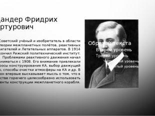 Цандер Фридрих Артурович Советский учёный и изобретатель в области теории меж