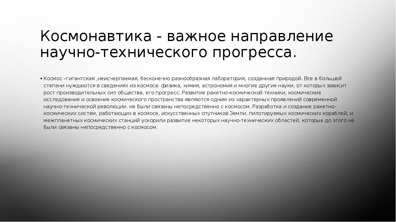Космонавтика - важное направление научно-технического прогресса. Космос –гига...