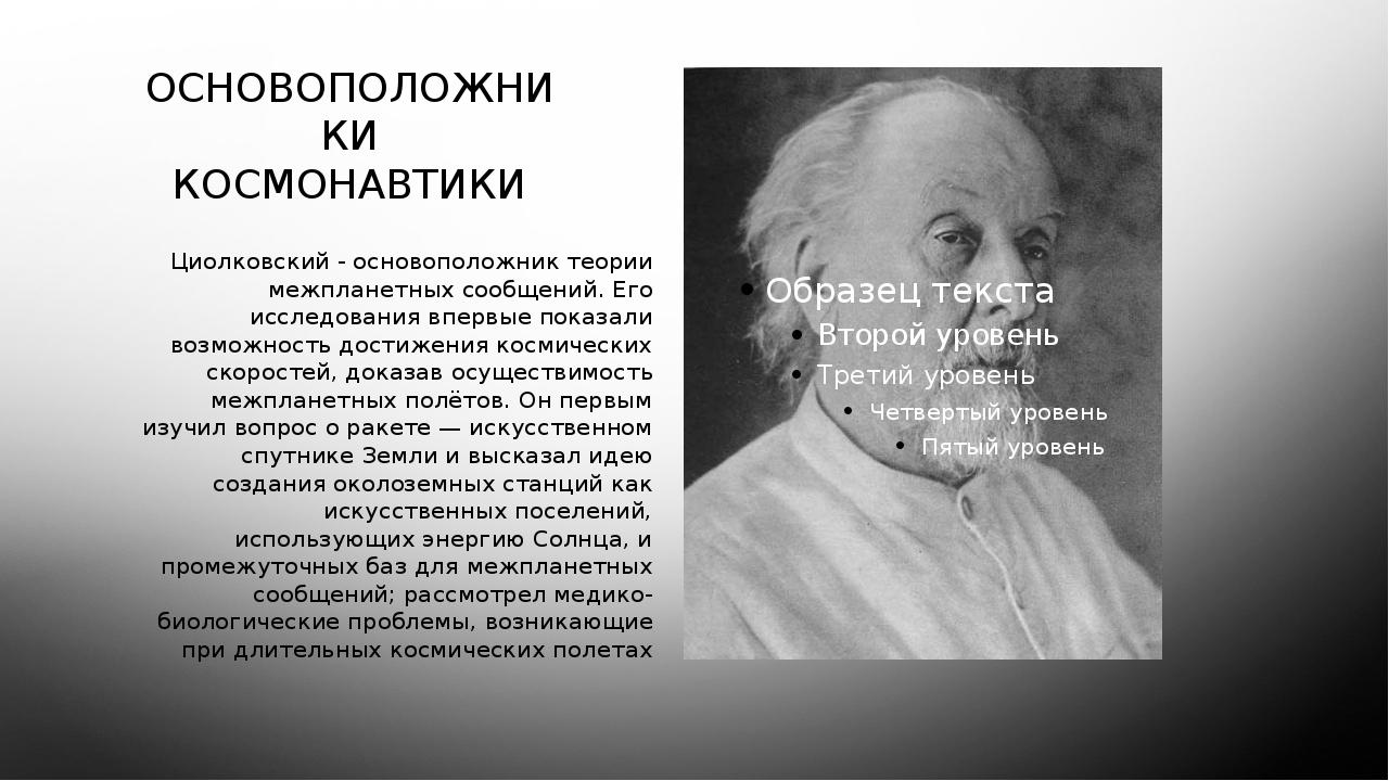 ОСНОВОПОЛОЖНИКИ КОСМОНАВТИКИ Циолковский - основоположник теории межпланетных...