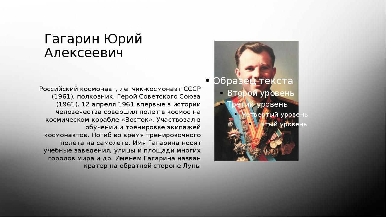 Гагарин Юрий Алексеевич Российский космонавт, летчик-космонавт СССР (1961), п...