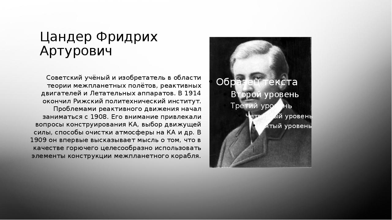 Цандер Фридрих Артурович Советский учёный и изобретатель в области теории меж...