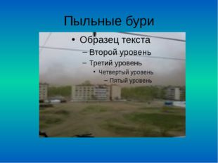 Пыльные бури