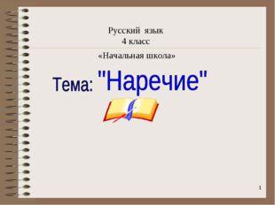 * Русский язык 4 класс «Начальная школа»