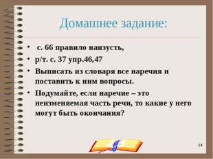 onachishich@mail.ru * Домашнее задание: с. 66 правило наизусть, р/т. с. 37 уп