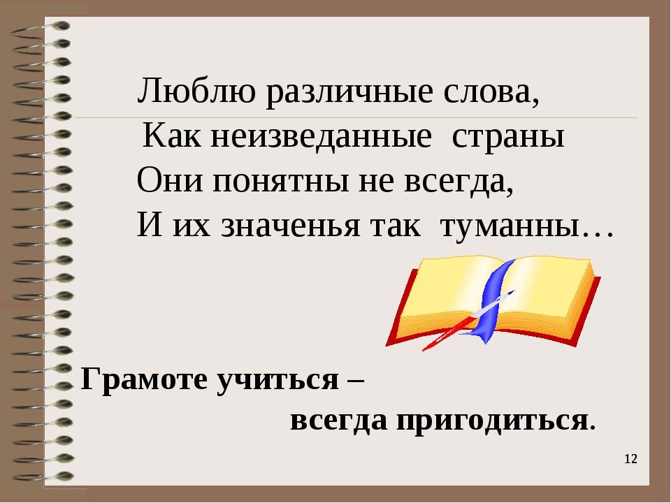 * * Люблю различные слова, Как неизведанные страны Они понятны не всегда, И и...