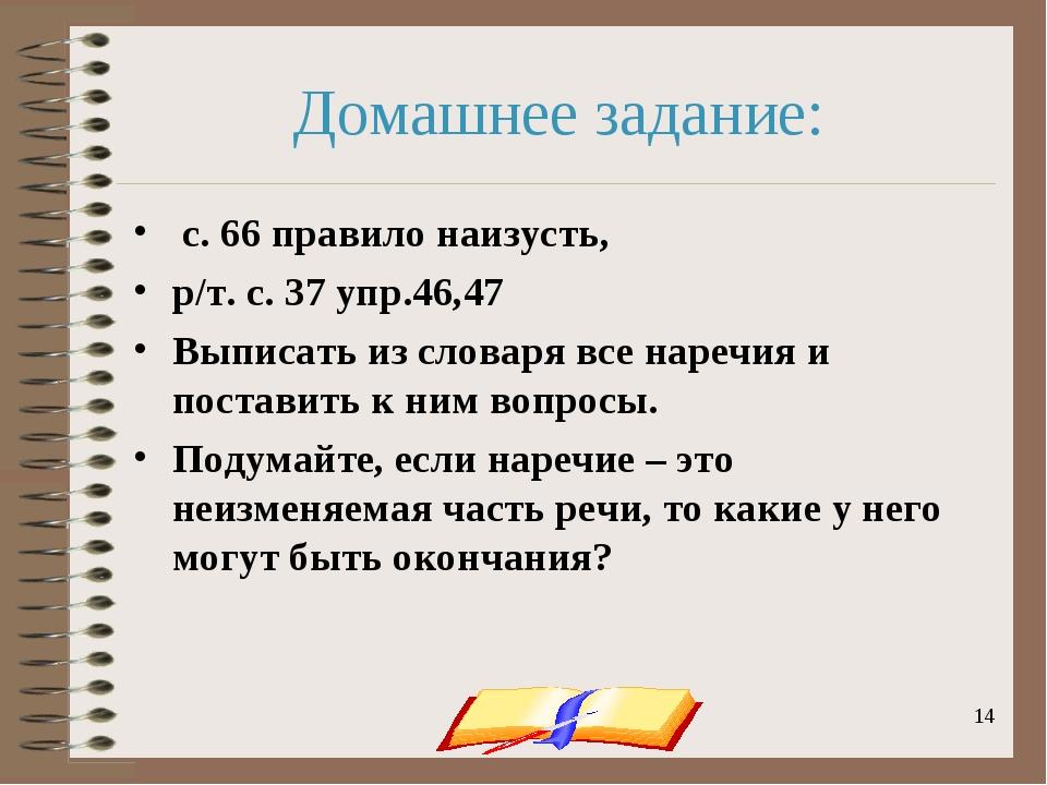 onachishich@mail.ru * Домашнее задание: с. 66 правило наизусть, р/т. с. 37 уп...