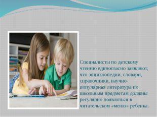 Специалисты по детскому чтению единогласно заявляют, что энциклопедии, слова