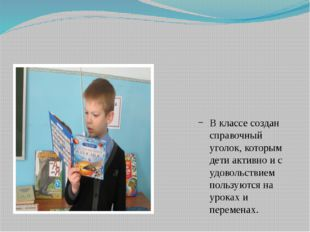 В классе создан справочный уголок, которым дети активно и с удовольствием по